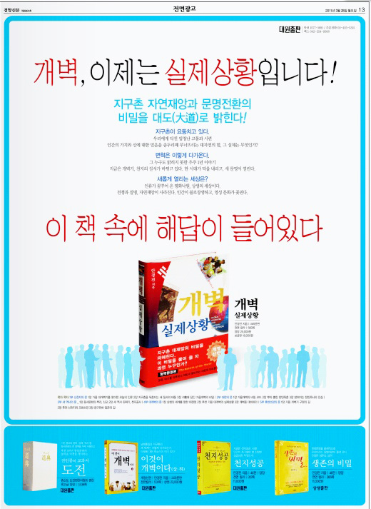 1410328_경향신문광고캡쳐