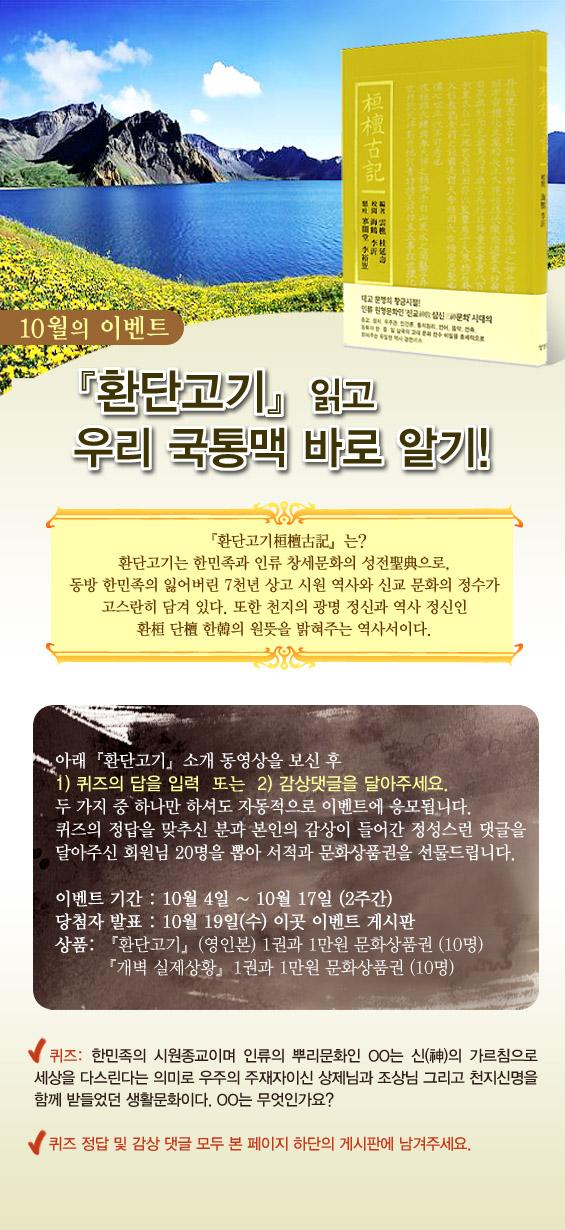 1411004_환단고기이벤트_main3