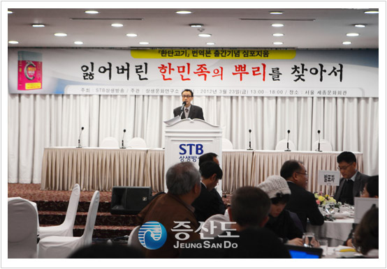 1420323_환단고기심포지엄_04